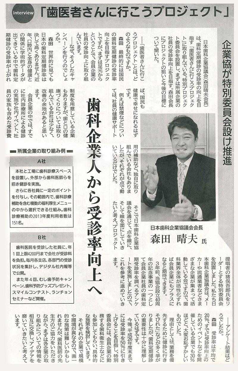 20140114shikashinbun
