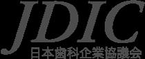 日本歯科企業協議会